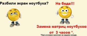 Замена матрицы ноутбука в Дзержинске