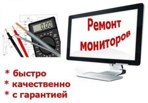 Ремонт мониторов в Дзержинске