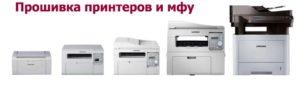 Прошивка принтеров и мфу