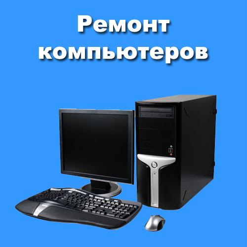 Ремонт компьютеров Дзержинск