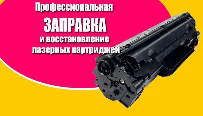 Заправка лазерных картриджей HP Samsung Canon